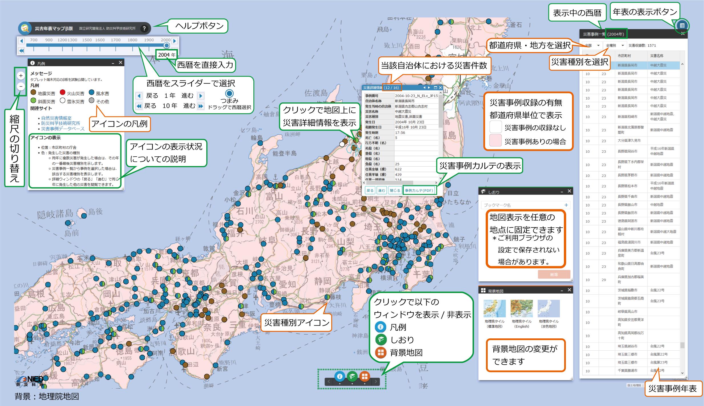 災害年表マップの使い方 防災科学技術研究所